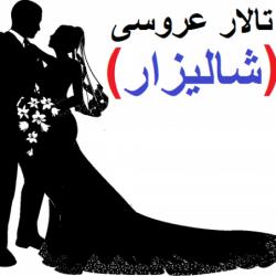 تالار عروسی شالیزار آمل