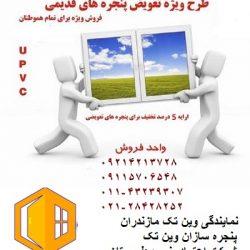 نمایندگی پنجره دوجداره در آمل