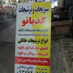 فروش سبزی در آمل