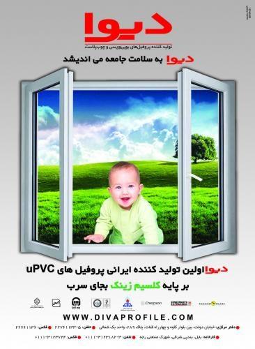 تولید پنجره دیوا فریدونکنار