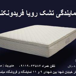 نمایندگی تشک رویا فریدونکنار