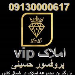 املاک VIP فریدونکنار