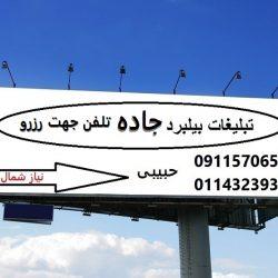 تبلیغات بیلبورد جاده کلارآباد