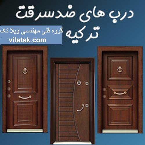 درب ضد سرقت محمودآباد