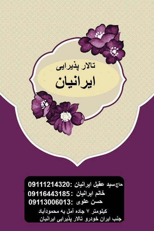 تالار پذیرایی ایرانیان محمودآباد