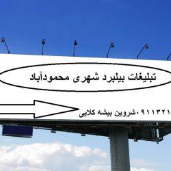 تبلیغات بیلبورد شهری محمودآباد