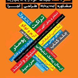 کانون تبلیغاتی محمودآباد