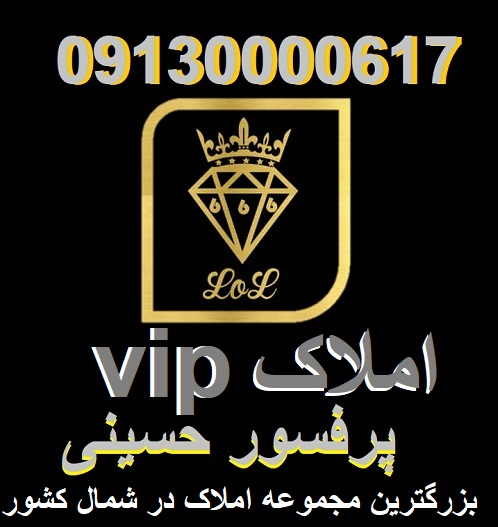 املاک VIP چمستان