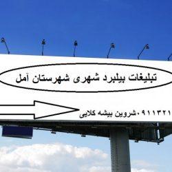 تبلیغات بیلبورد شهری نور