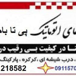 حفاظ کرکره برقی در شهرستان نور