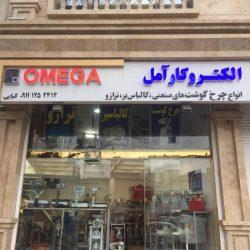 فروش چرخ گوشت صنعتی سوادکوه