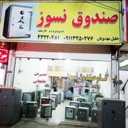 فروش گاوصندوق نسوز سوادکوه