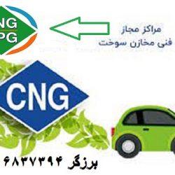 نصب و تعمیر گاز cng سرخرود